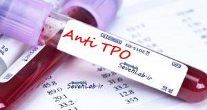 تست هورمونی Anti TPO
